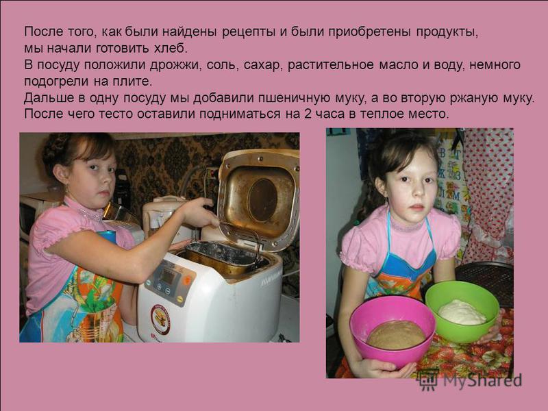 После того, как были найдены рецепты и были приобретены продукты, мы начали готовить хлеб. В посуду положили дрожжи, соль, сахар, растительное масло и воду, немного подогрели на плите. Дальше в одну посуду мы добавили пшеничную муку, а во вторую ржан