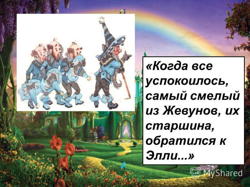 «Когда все успокоилось, самый смелый из Жевунов, их старшина, обратился к Элли...»