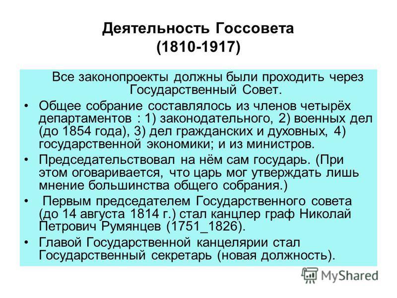 Деятельность Госсовета (1810-1917) Все законопроекты должны были проходить через Государственный Совет. Общее собрание составлялось из членов четырёх департаментов : 1) законодательного, 2) военных дел (до 1854 года), 3) дел гражданских и духовных, 4