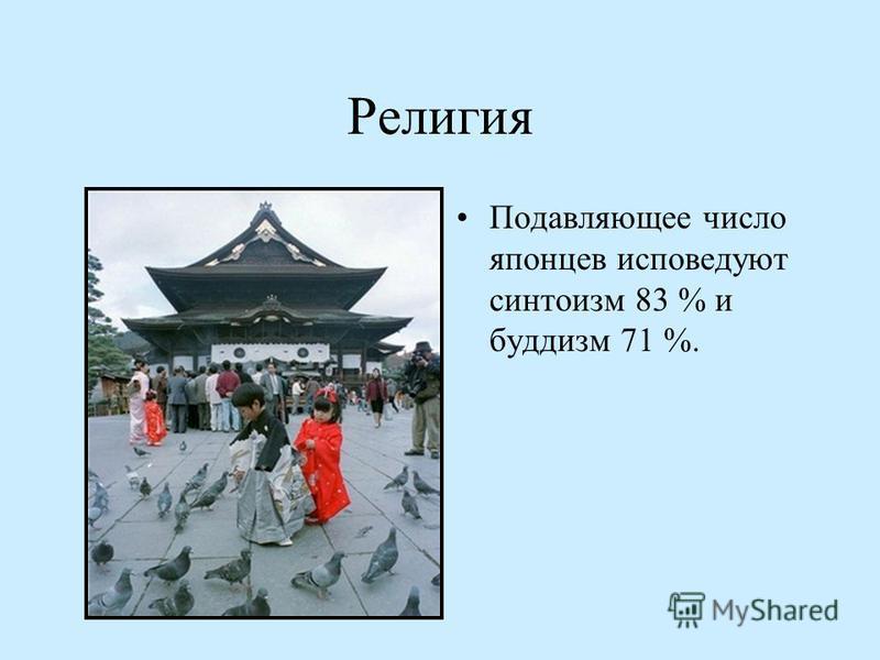 Религия Подавляющее число японцев исповедуют синтоизм 83 % и буддизм 71 %.