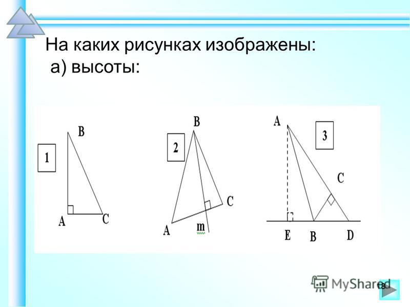 На каких рисунках изображены: а) высоты: 18