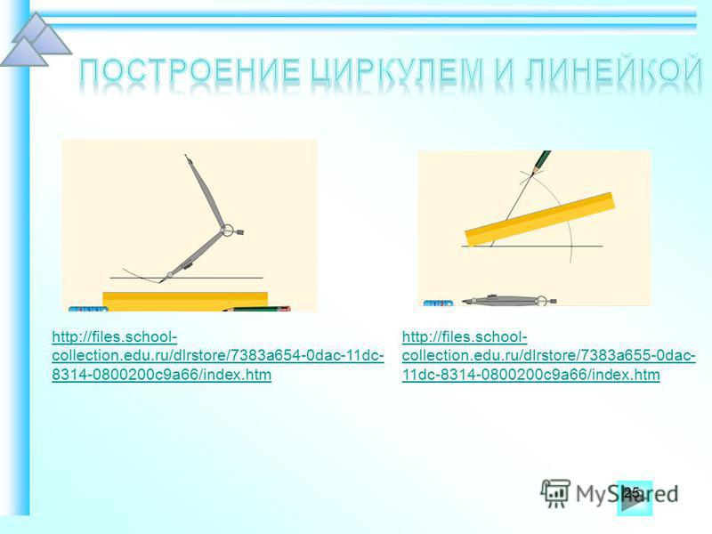 http://files.school- collection.edu.ru/dlrstore/7383a655-0dac- 11dc-8314-0800200c9a66/index.htm http://files.school- collection.edu.ru/dlrstore/7383a654-0dac-11dc- 8314-0800200c9a66/index.htm 25