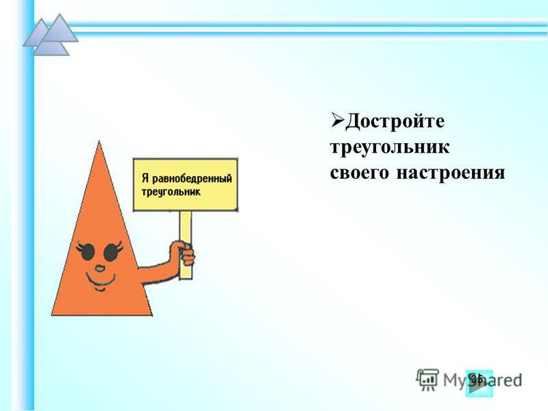 35 Достройте треугольник своего настроения