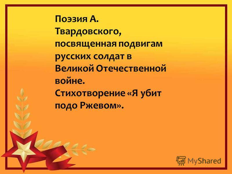 Поэзия А. Твардовского, посвященная подвигам русских солдат в Великой Отечественной войне. Стихотворение «Я убит подо Ржевом».