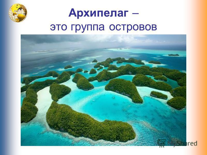 Архипелаг – это группа островов