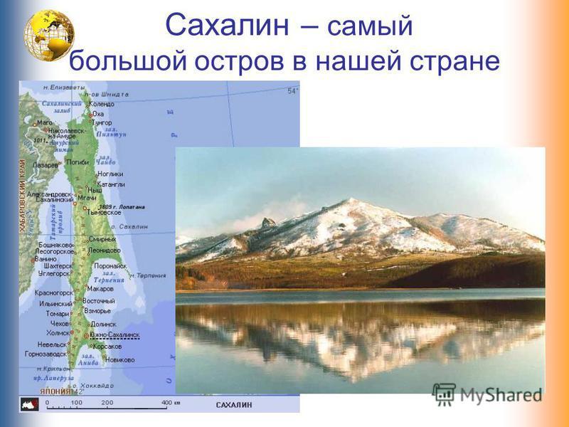 Сахалин – самый большой остров в нашей стране