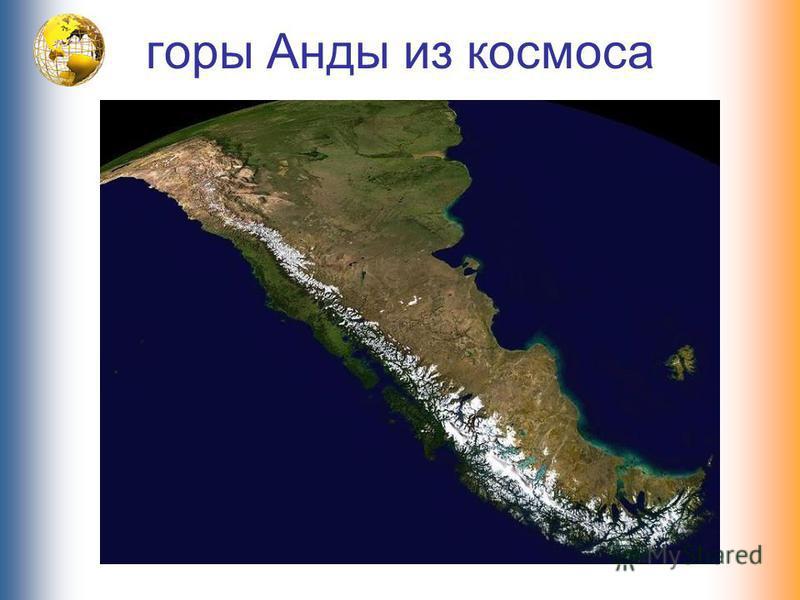 горы Анды из космоса