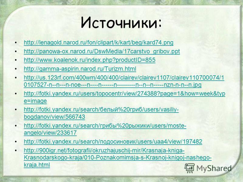 Источники: http://lenagold.narod.ru/fon/clipart/k/kart/beg/kard74. png http://panowa-ox.narod.ru/DswMedia/17carstvo_gribov.ppt http://www.koalenok.ru/index.php?productID=855 http://gamma-aspirin.narod.ru/Turizm.html http://us.123rf.com/400wm/400/400/