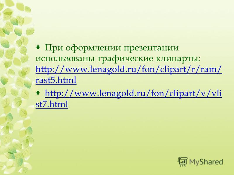 При оформлении презентации использованы графические клипарты: http://www.lenagold.ru/fon/clipart/r/ram/ rast5. html http://www.lenagold.ru/fon/clipart/r/ram/ rast5. html http://www.lenagold.ru/fon/clipart/v/vli st7. html http://www.lenagold.ru/fon/cl