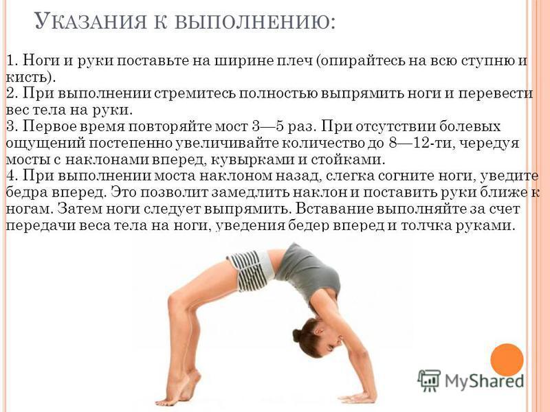 У КАЗАНИЯ К ВЫПОЛНЕНИЮ : 1. Ноги и руки поставьте на ширине плеч (опирайтесь на всю ступню и кисть). 2. При выполнении стремитесь полностью выпрямить ноги и перевести вес тела на руки. 3. Первое время повторяйте мост 35 раз. При отсутствии болевых ощ