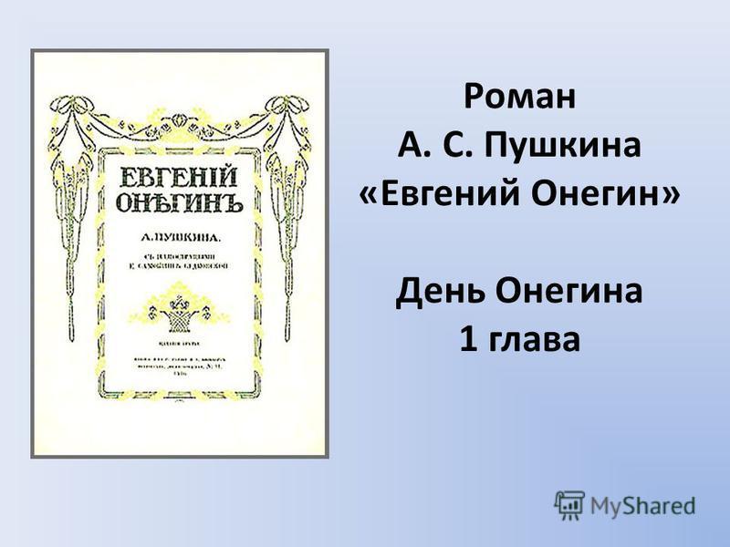 Роман А. С. Пушкина «Евгений Онегин» День Онегина 1 глава