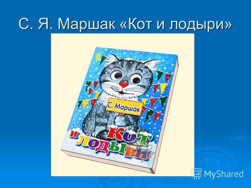 С. Я. Маршак «Кот и лодыри»