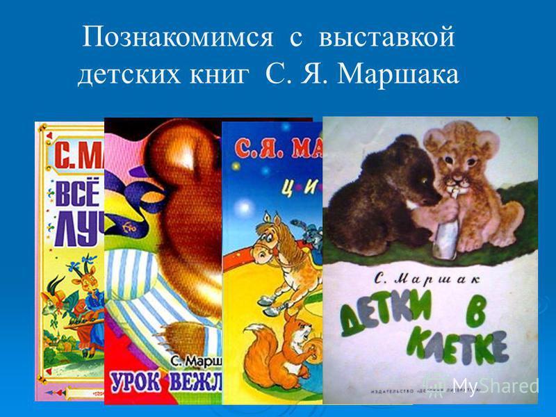 Познакомимся с выставкой детских книг С. Я. Маршака