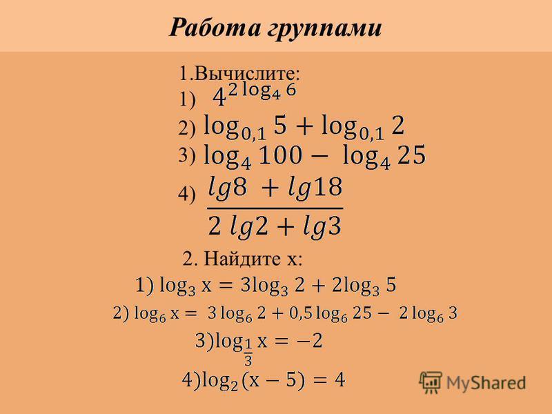 Работа группами 2) 1.Вычислите: 1) 3) 4) 2. Найдите х: