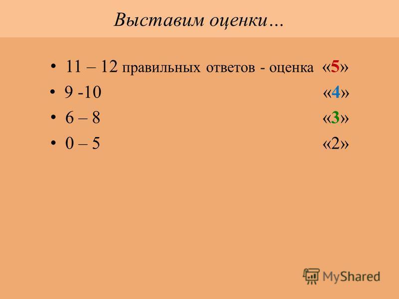 Выставим оценки… 11 – 12 правильных ответов - оценка «5» 9 -10 «4» 6 – 8 «3» 0 – 5 «2»