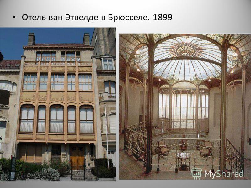 Отель ван Этвелде в Брюсселе. 1899