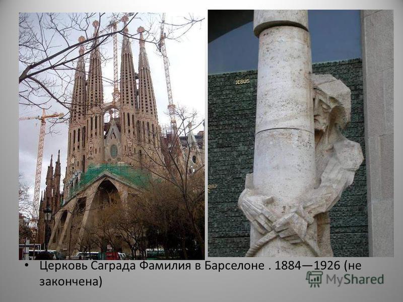 Церковь Саграда Фамилия в Барселоне. 18841926 (не закончена)