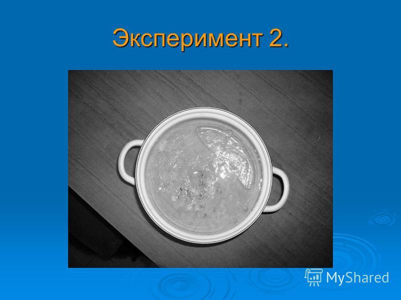 Эксперимент 2.