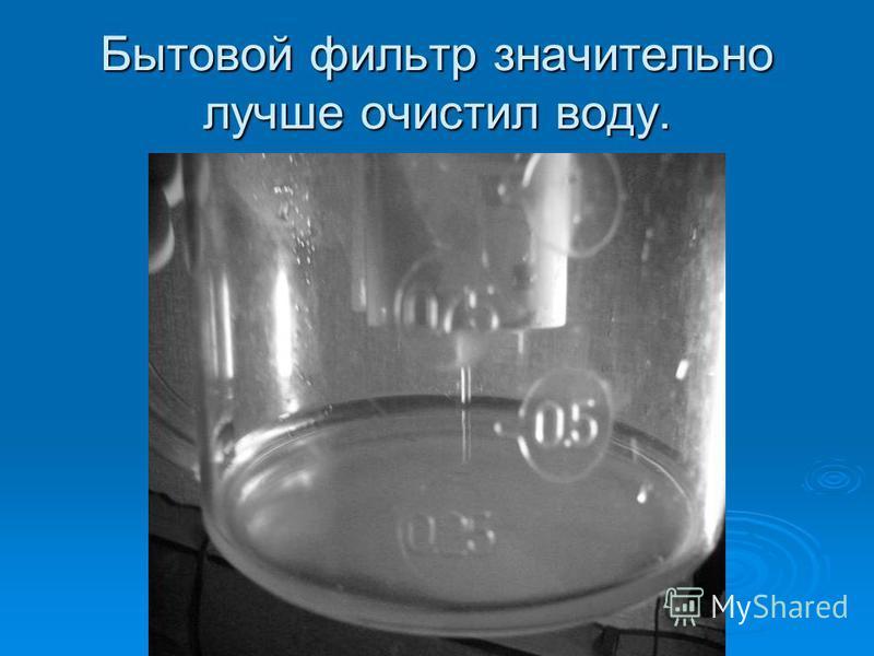 Бытовой фильтр значительно лучше очистил воду.