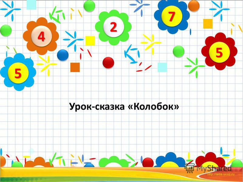 Урок-сказка «Колобок» 22 44 55 77 55