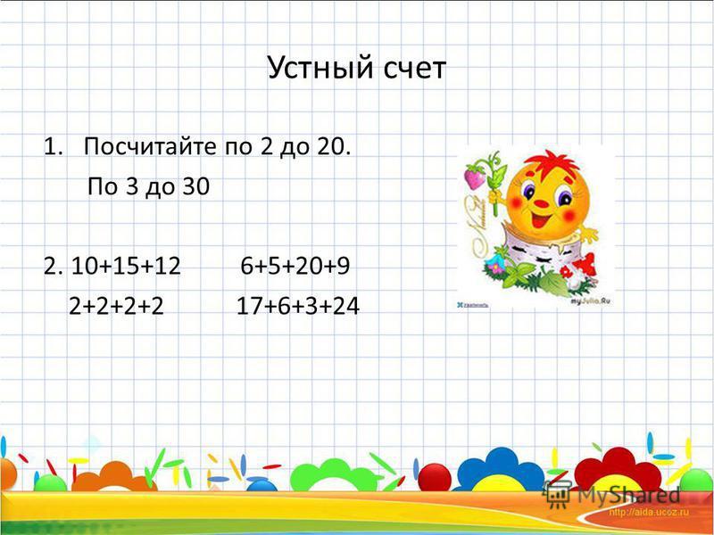 Математика 1 класс умножаем числа с презентацией