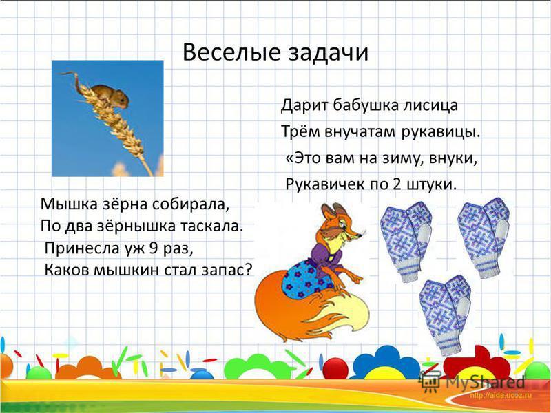 План конспект урока по математике4 класс умножение чисел