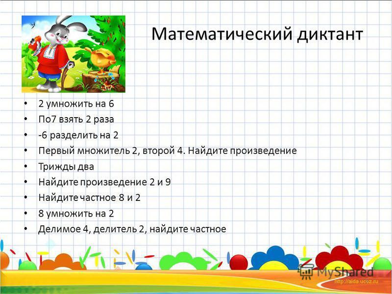 Конспект урок по математике 2 класса
