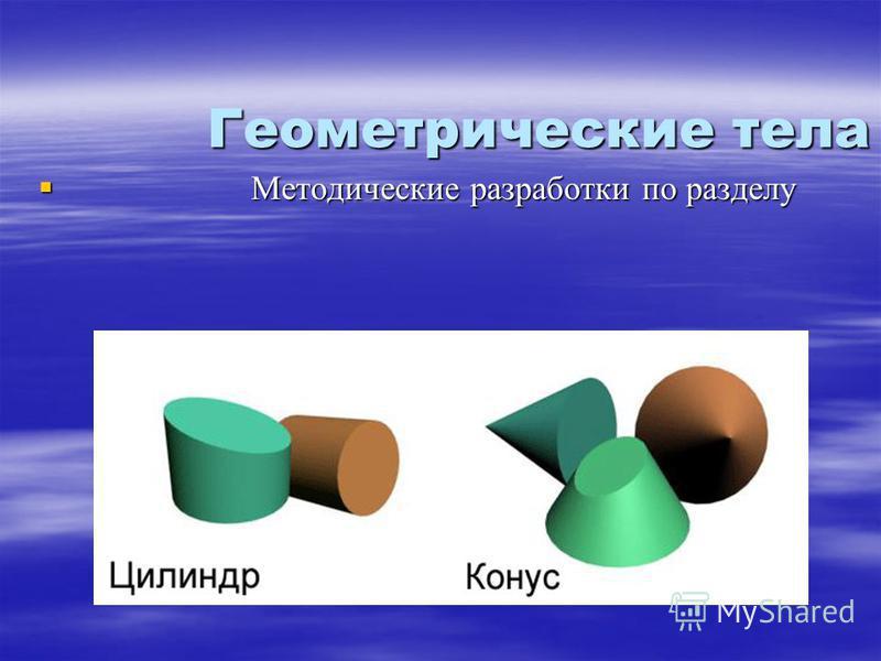 Геометрические тела Методические разработки по разделу Методические разработки по разделу