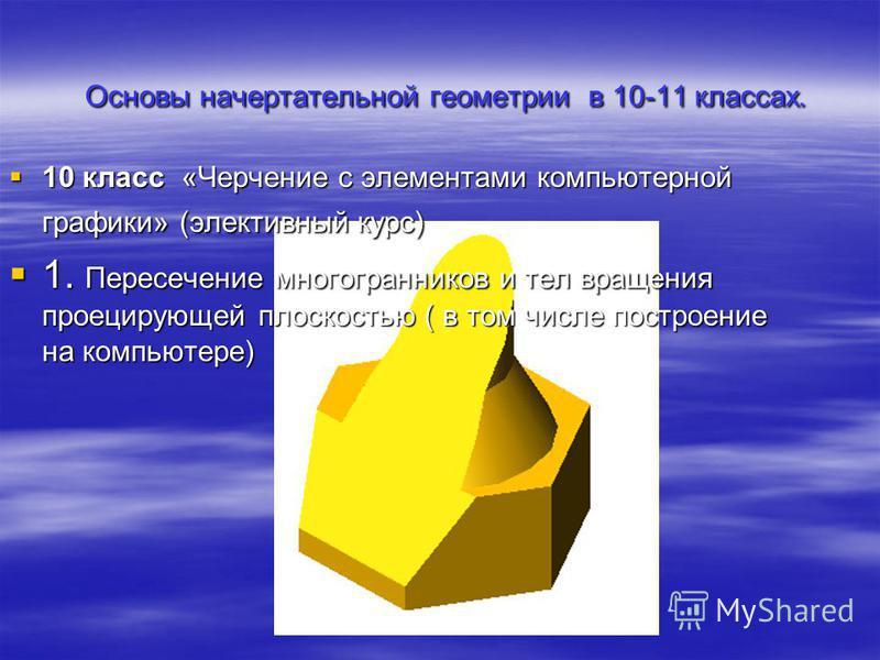 Основы начертательной геометрии в 10-11 классах. Основы начертательной геометрии в 10-11 классах. 10 класс «Черчение с элементами компьютерной графики» (элективный курс) 10 класс «Черчение с элементами компьютерной графики» (элективный курс) 1. Перес
