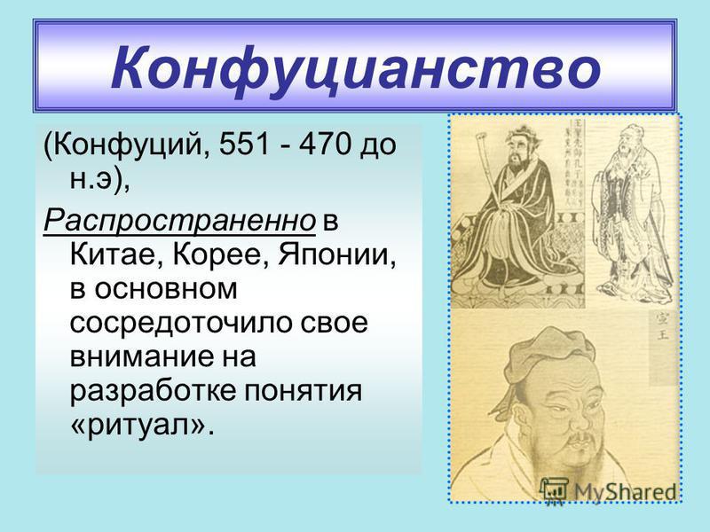 Конфуцианство (Конфуций, 551 - 470 до н.э), Распространенно в Китае, Корее, Японии, в основном сосредоточило свое внимание на разработке понятия «ритуал».