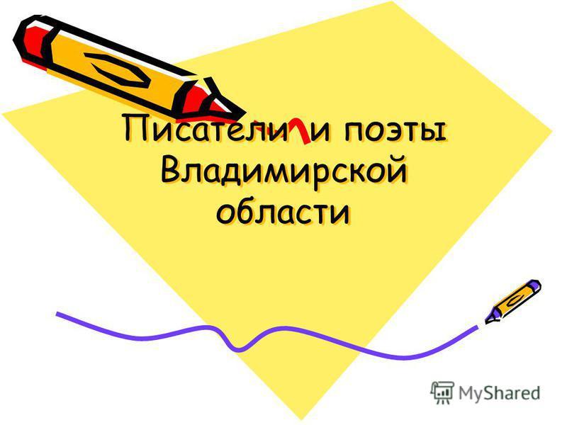 Писатели и поэты Владимирской области