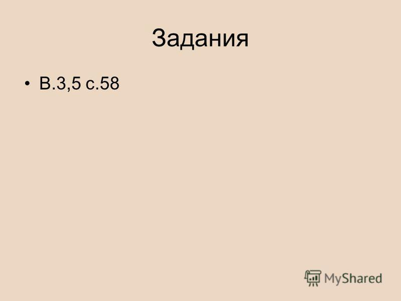 Задания В.3,5 с.58