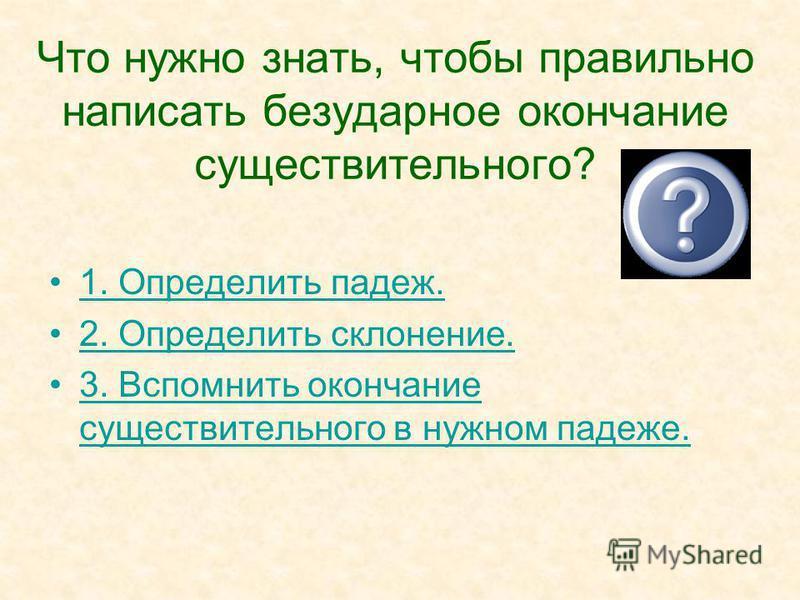 Урок конспект по русскому языку на тему склонение имен существительных учебник поляковой