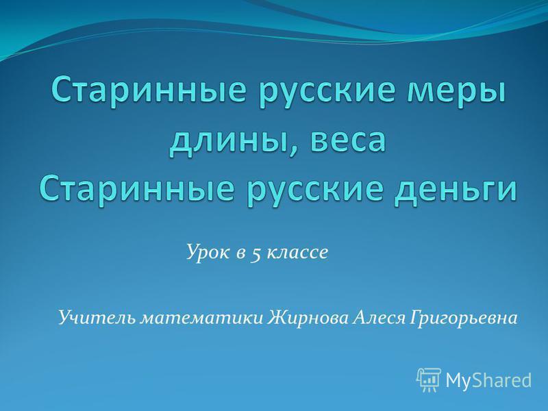 Учитель математики Жирнова Алеся Григорьевна Урок в 5 классе