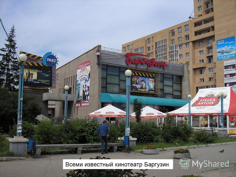 Всеми известный кинотеатр Баргузин
