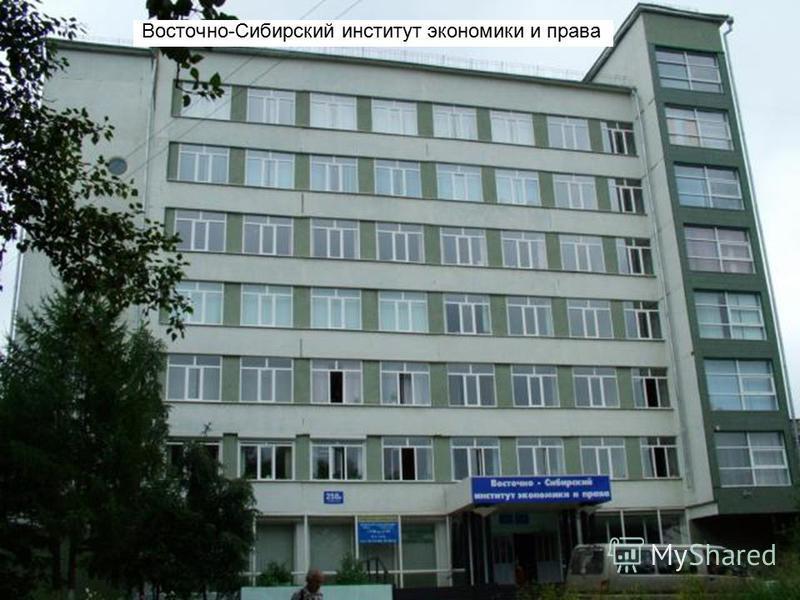 Восточно-Сибирский институт экономики и права