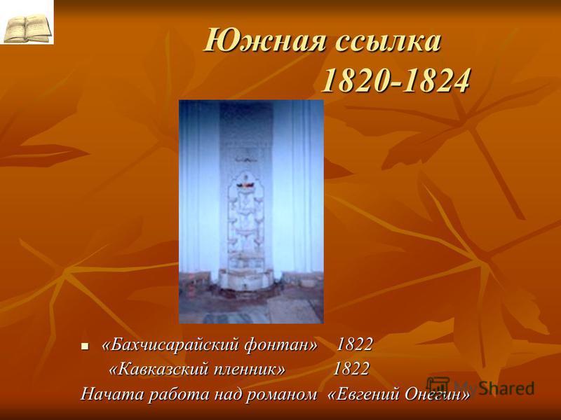 Друзья Пушкина-Карамзин,Жуковский добиваются смягчения приговора. Пушкина отправляют служить на юг России.