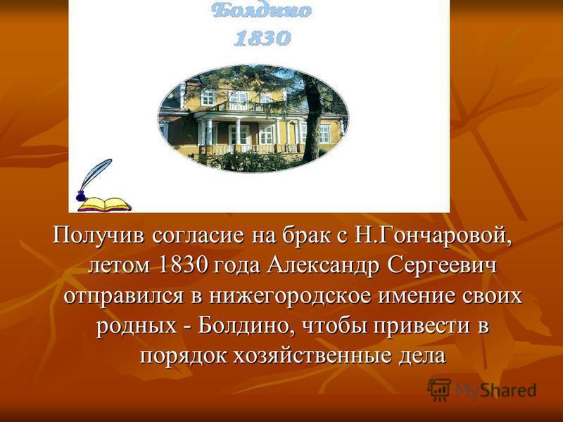 В царском плену 1830-1836 В царском плену 1830-1836 …Чистейший прелести чистейший образец…