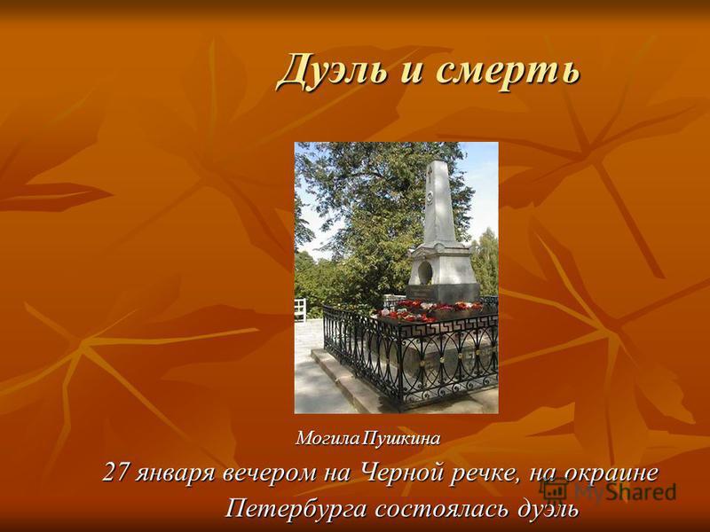Венчание с Гончаровой Написание «Капитанской дочки», «Дубровского»…