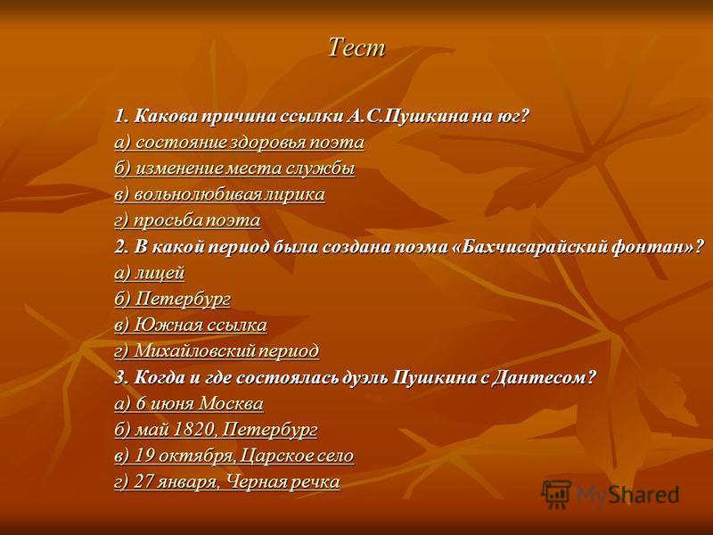 М.Ю.Лермонтов «Смерть поэта».