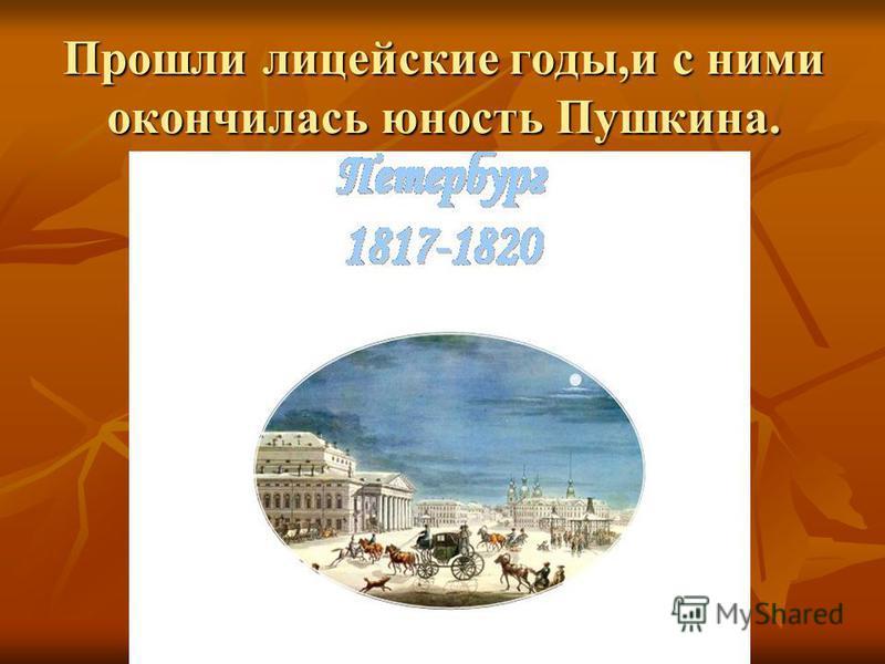 Пушкин читает свое стихотворение на выпускном экзамене.Присутствует Г.Державин.