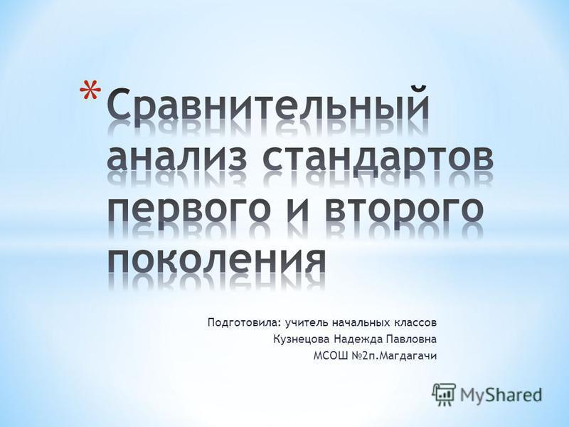 Подготовила: учитель начальных классов Кузнецова Надежда Павловна МСОШ 2 п.Магдагачи