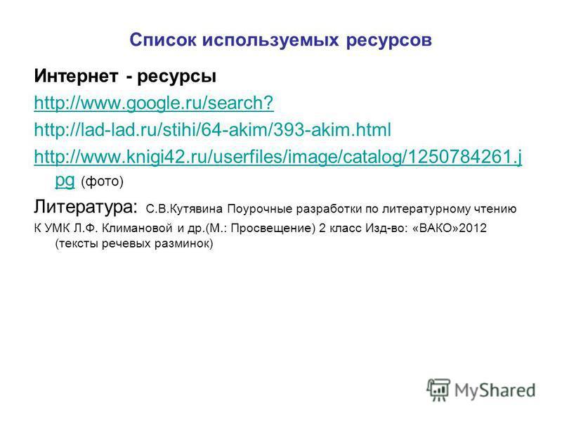 Список используемых ресурсов Интернет - ресурсы http://www.google.ru/search? http://lad-lad.ru/stihi/64-akim/393-akim.html http://www.knigi42.ru/userfiles/image/catalog/1250784261. j pghttp://www.knigi42.ru/userfiles/image/catalog/1250784261. j pg (ф