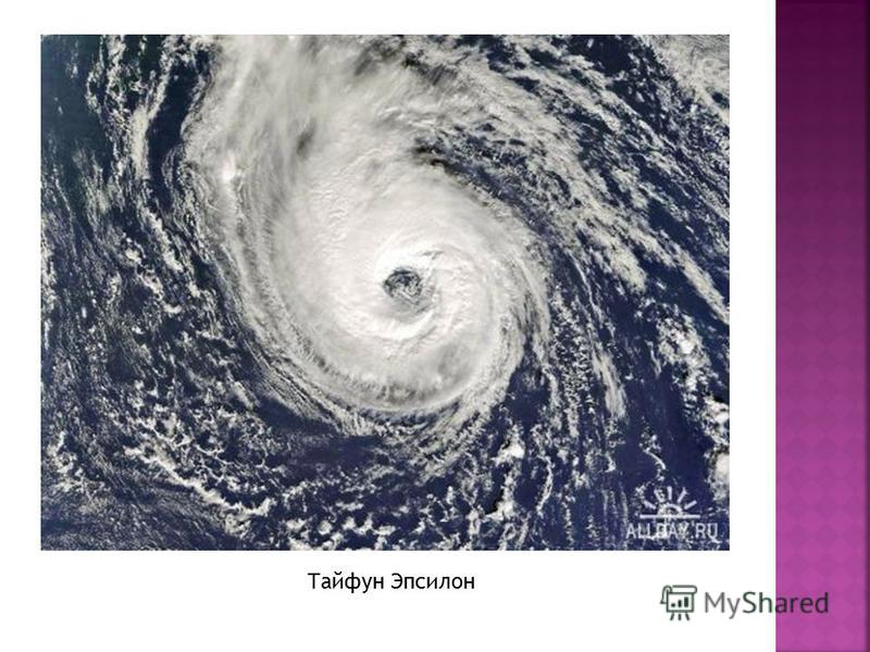 Тайфун Эпсилон