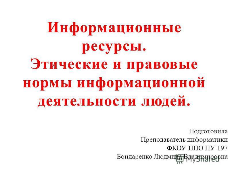 Подготовила Преподаватель информатики ФКОУ НПО ПУ 197 Бондаренко Людмила Владимировна