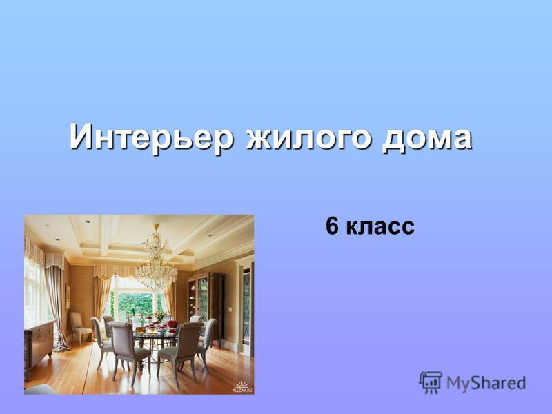 Интерьер жилого дома Интерьер жилого дома 6 класс