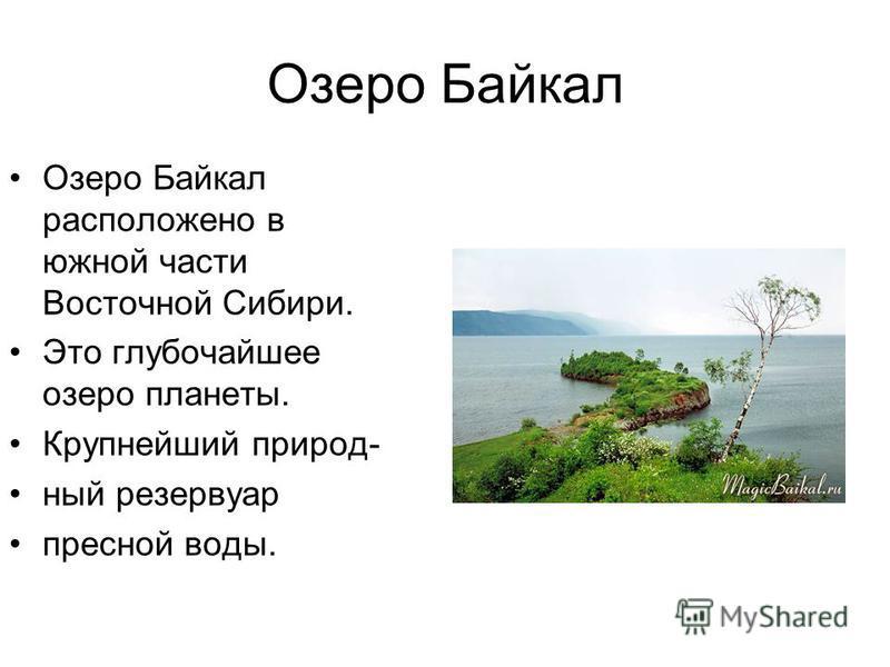 Озеро Байкал Озеро Байкал расположено в южной части Восточной Сибири. Это глубочайшее озеро планеты. Крупнейший природный резервуар пресной воды.