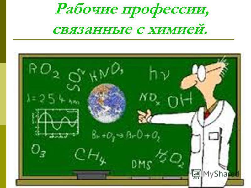 Рабочие профессии, связанные с химией.