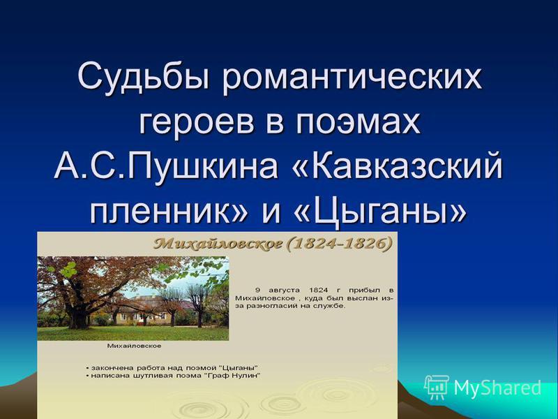 Судьбы романтических героев в поэмах А.С.Пушкина «Кавказский пленник» и «Цыганы»