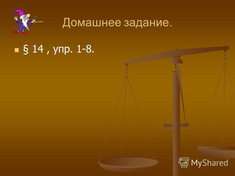 Домашнее задание. § 14, упр. 1-8.